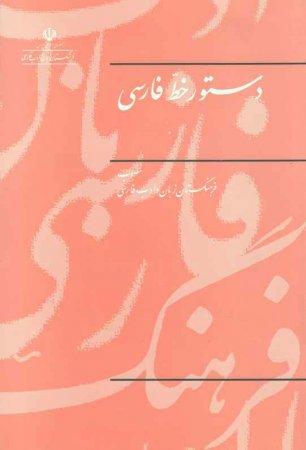 کتاب دستور خط زبان فارسی