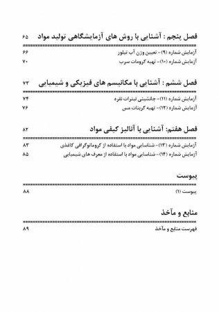 کتاب آزمایشگاه شیمی عمومی